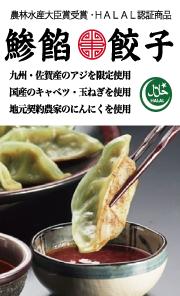 鯵餡餃子(Chao☆Z)