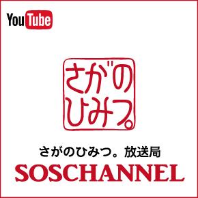 SOSチャンネル